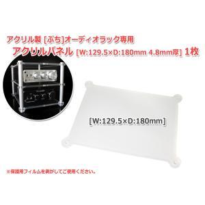 アクリルパネル[W:129.5×D:180mm 4.8mm厚]1枚 アクリル製 [ぷち]オーディオラック専用パーツ|nfj