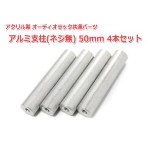 アルミ製支柱(ネジ無) 4本セット アクリル製オーディオラック共通パーツ|nfj