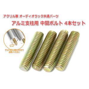 アルミ製支柱用中間ボルト 4本セット アクリル製オーディオラック共通パーツ|nfj