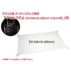 アクリルパネル[W:266×D:180mm 4.8mm厚]1枚 アクリル製 オーディオラック専用パーツ|nfj