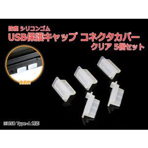防塵USBポート保護キャップ [クリア] 5個セット USB 端子 TypeAポート用 シリコンゴム...