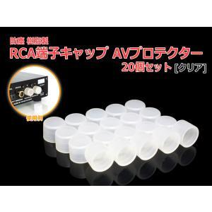 防塵 樹脂製 RCA端子キャップ(AVプロテクター)高品質タイプ 20個セット[クリア]|nfj