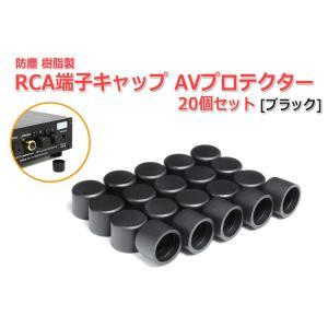 防塵 樹脂製 RCA端子キャップ(AVプロテクター)高品質タイプ 20個セット[ブラック]|nfj