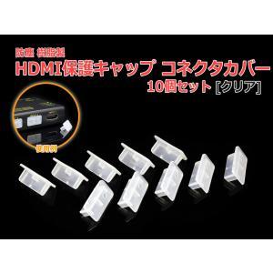 樹脂製 HDMI コネクタカバー [クリア] 10個セット HDMI 端子 防塵 保護キャップ|nfj