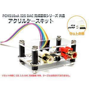 PCM510xA I2S DAC 完成基板シリーズ共通 アクリルケースキット|nfj