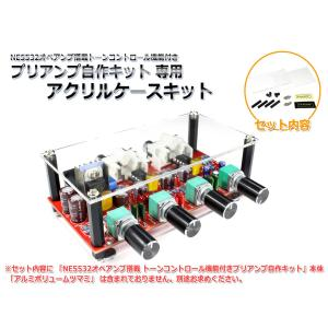 [NE5532搭載 トーンコントロール機能付きプリアンプ自作キット]専用 アクリルケースキット