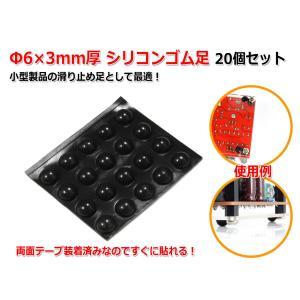Φ6×3mm厚 シリコンゴム足20個セット[黒]樹脂足 滑り止め ドーム型 インシュレーター|nfj