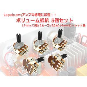 ボリューム抵抗 17mmタイプ 2連 Aカーブ20kΩ 6mmローレット軸 5個セット[クリック無し]Lepaiアンプの修理に|nfj