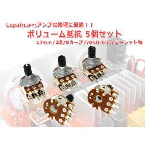 ボリューム抵抗 17mmタイプ 2連 Bカーブ50kΩ 6mmローレット軸 5個セット[クリック無し]Lepaiアンプの修理に|nfj