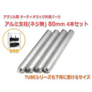 アルミ製支柱(ネジ無) 80mm 4本セット アクリル製オーディオラック共通パーツ|nfj