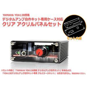 YDA138デジタルアンプ自作キット専用ケース対応アクリルパネル前後セット|nfj