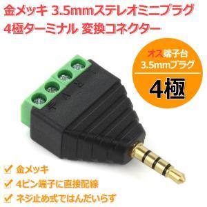 金メッキ 3.5mmステレオミニプラグ 4極ターミナル 変換コネクター オス端子台 4ピン端子に直接配線|nfj
