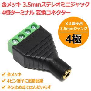 金メッキ 3.5mmステレオミニジャック 4極ターミナル 変換コネクター メス端子台 4ピン端子に直接配線|nfj