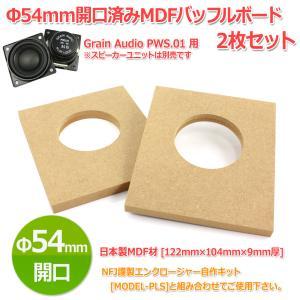 Φ54mm開口済MDFバッフルボード[122mm×104mm×9mm厚]2枚セット Grain Audio PWS.01スピーカーユニット対応|nfj
