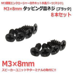 タッピング皿ネジ M3×8mm 8本セット [ブラック] NFJ謹製エンクロージャー自作キット共通パーツ(ネジ小)|nfj