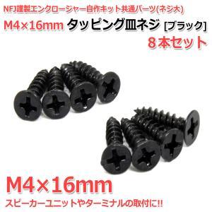 タッピング皿ネジ M4×16mm 8本セット [ブラック] NFJ謹製エンクロージャー自作キット共通パーツ(ネジ大)|nfj