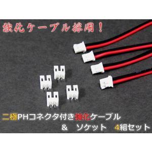 強化タイプ◇2Pin 2.00mmピッチ PHコネクタ+ケーブル各4個セット|nfj