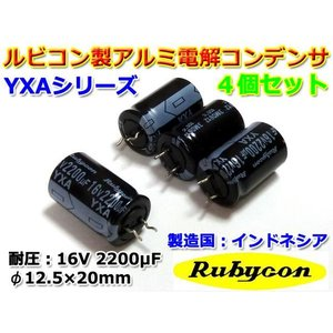 ルビコン製 アルミ電解コンデンサ YXA 16V 2200μF 4個セット|nfj