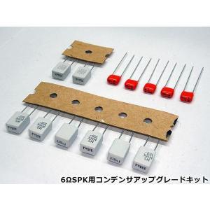 NFJキット◇6Ω向けコンデンサアップグレードキット|nfj