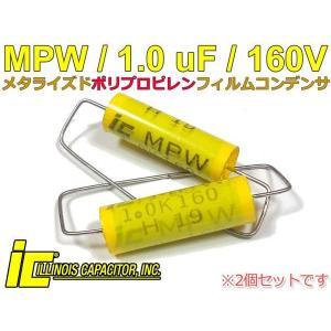 USA ILLINOIS ポリプロピレンフィルムコンデンサx2個 160V/1μF|nfj