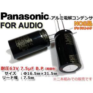 Panasonic ネットワーク用コンデンサ For Audio 63V/7.5μF x2本|nfj