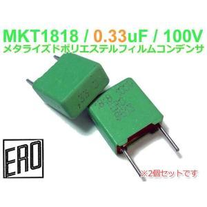 ERO フィルムコンデンサAudio用に MKT1818 100V/0.33μF 2個Set|nfj