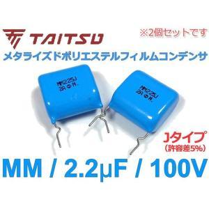 タイツウ METフィルムコンデンサ MM x2個組 100V/2.2μF/15mm幅|nfj