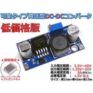最安 1.25V-35V 可変DC-DC降圧コンバーター 低価格版/高効率|nfj