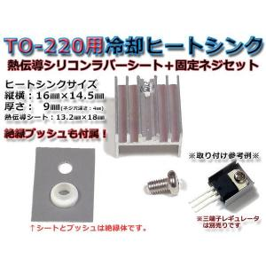 TO-220用ヒートシンク セット 三端子用放熱板+ネジ+熱伝導シート|nfj