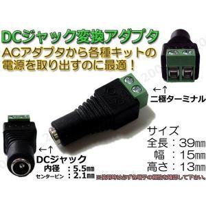 DCジャック-2極ターミナル 変換コネクター 2ピン端子に直接配線|nfj