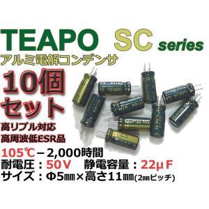 Teapo製 SC 50V/22μF 電解コンデンサ10個セット/低ESR高リプル|nfj