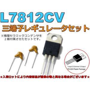 三端子レギュレータ(L7812CV)+積セラコンデンサ0.1μFx2個セット|nfj