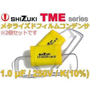 指月SHIZUKI TME 250V/1μF オーディオ用フィルムコンデンサx2個|nfj