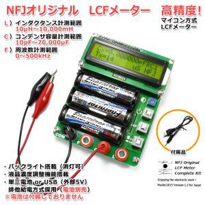 NFJオリジナル高精度マイコン方式『LCFメーター』組立済完成品|nfj