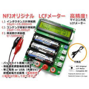 NFJ 『LCFメーター』○組立済完成品○高精度マイコン方式|nfj