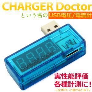 CHARGER Doctor という名のUSB電圧/電流計 [スマホ、充電器の点検等に!USB電源チェッカー]|nfj