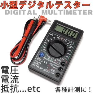 『メール便OK』電池付き 小型デジタルテスター DT-830B マルチテスター(AC/DC電圧・電流・抵抗、等を測定・計測)|nfj