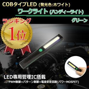 COBタイプLED ワークライト ハンディライト [グリーン] マグネット付き ハンドライト 超強烈閃光 乾電池式 緊急時 作業灯|nfj
