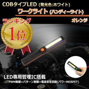 COBタイプLED ワークライト ハンディライト [オレンジ] マグネット付き ハンドライト 超強烈閃光 乾電池式 緊急時 作業灯|nfj