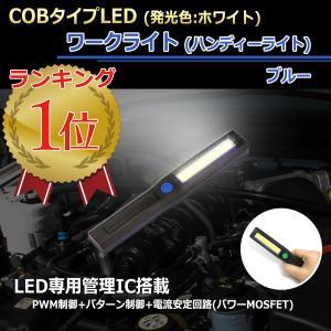COBタイプLED ワークライト ハンディライト [ブルー] マグネット付き ハンドライト 超強烈閃光 乾電池式 緊急時 作業灯|nfj