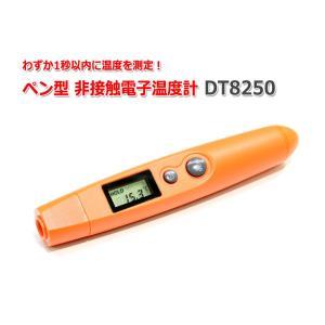 ペン型 赤外線温度計 非接触電子温度計 DT8250|nfj