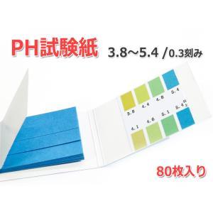 万能pH試験紙 1セット80枚入り [pH:3.8-5.4]酸性(0.3刻み)特定使用に特化した超精密タイプ!リトマス試験紙 より便利!|nfj