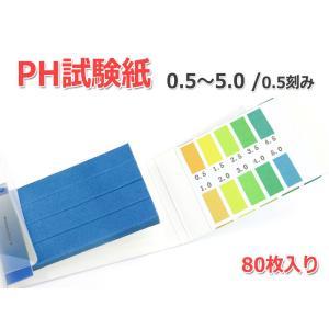 万能pH試験紙 1セット80枚入り [pH:0.5-5.0]酸性(0.5刻み)の精密タイプ!リトマス試験紙 より便利!|nfj