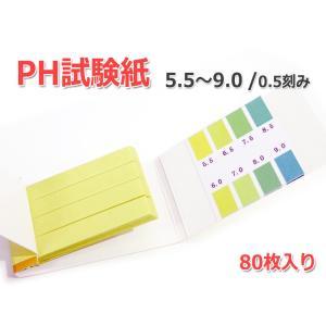 万能pH試験紙 1セット80枚入り [pH:5.5-9.0]弱酸性、中性、弱アルカリ性の精密タイプ!リトマス試験紙 より便利!