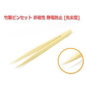 竹製ピンセット 非磁性 静電防止[先尖型]|nfj