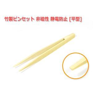 竹製ピンセット 非磁性 静電防止[先平直型]|nfj