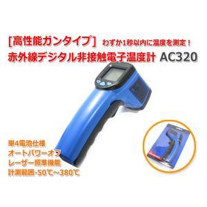 赤外線温度計 デジタル非接触温度計 AC320(高性能ガンタイプ)MAX380℃ 単4電池仕様|nfj