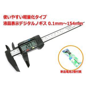 『メール便OK』カーボン軽量化タイプ 液晶表示デジタルノギス 0.1mm-154mm 予備電池付属|nfj