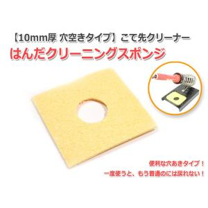 はんだクリーニングスポンジ【10mm厚 穴空きタイプ】 こて先クリーナー|nfj