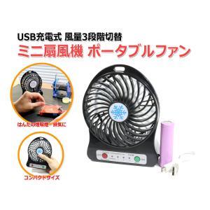 USB充電式ミニ扇風機 ポータブルファン 18650型リチウムイオン充電池・ケーブル付属|nfj